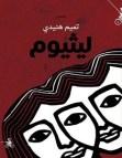 تحميل رواية ليثيوم pdf – تميم هنيدي