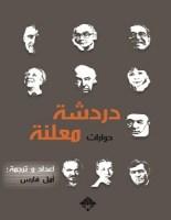 تحميل كتاب دردشة معلنة pdf – أمل فارس