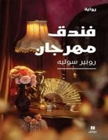 تحميل رواية فندق مهرجان pdf – روبير سوليه