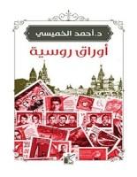 تحميل كتاب أوراق روسية pdf – أحمد الخميسي
