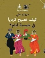 تحميل كتاب كيف تصبح كرديا في خمسة أيام pdf – مروان علي