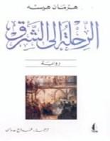 تحميل رواية الرحلة إلى الشرق pdf – هرمان هسه