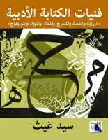 تحميل كتاب فنيات الكتابة الأدبية pdf – سيد غيث