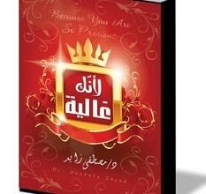 تحميل كتاب لأنك غالية pdf – مصطفى زايد