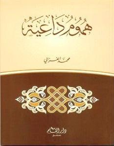 تحميل كتاب هموم داعية pdf – محمد الغزالي