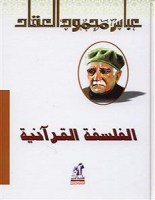 تحميل كتاب الفلسفة القرآنية pdf – عباس محمود العقاد