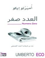 تحميل رواية العدد صفر pdf – أمبرتو إيكو