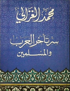 تحميل كتاب سر تأخر العرب والمسلمين pdf – محمد الغزالي