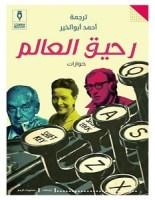 تحميل كتاب رحيق العالم pdf – أحمد أبوالخير