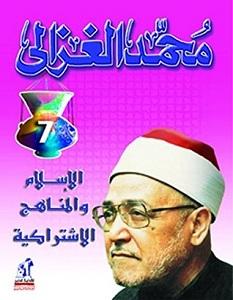 تحميل كتاب الإسلام والمناهج الاشتراكية pdf – محمد الغزالي