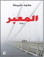 تحميل رواية المعبر pdf – ماجد شيحة