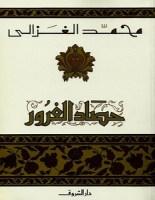 تحميل كتاب حصاد الغرور pdf – محمد الغزالي