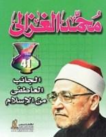 تحميل كتاب الجانب العاطفي من الإسلام pdf – محمد الغزالي