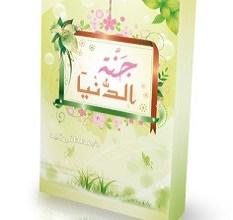 تحميل كتاب جنة الدنيا pdf – مصطفى زايد