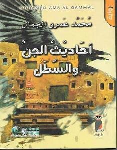 تحميل رواية أحاديث الجن والسطل pdf – محمد عمرو الجمال