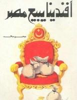 تحميل كتاب أفندينا يبيع مصر pdf – محسن محمد