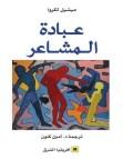 تحميل كتاب عبادة المشاعر pdf – ميشيل لكروا