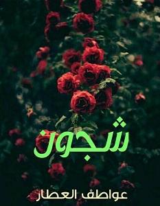 تحميل رواية شجون pdf – عواطف العطار