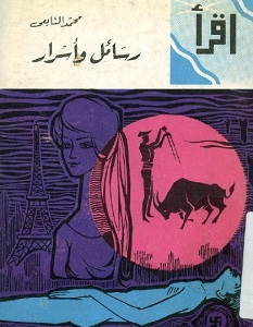 تحميل كتاب رسائل وأسرار pdf – محمد التابعي