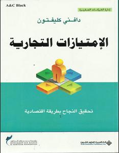 تحميل كتاب الإمتيازات التجارية: تحقيق النجاح بطريقة اقتصادية pdf – دافني كليفتون
