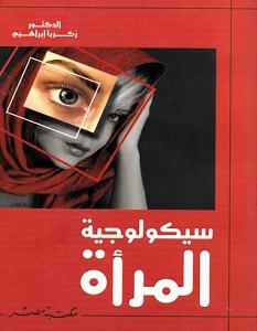 تحميل كتاب سيكولوجية المرأة pdf