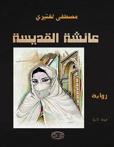 تحميل رواية عائشة القديسة pdf – مصطفى لغتيري