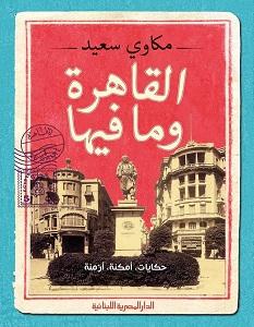 تحميل كتاب القاهرة وما فيها pdf