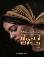 تحميل رواية أحلم وأنا بجوارك pdf