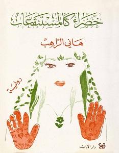 تحميل رواية خضراء كالمستنقعات pdf