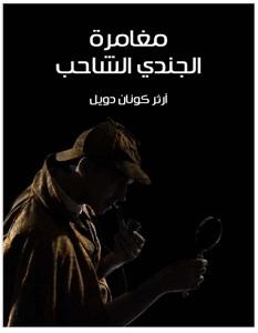 تحميل رواية مغامرة الجندي الشاحب pdf
