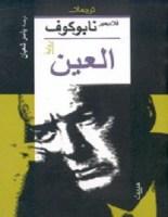 تحميل رواية العين pdf – فلاديمير نابوكوف