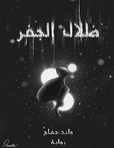 تحميل رواية ظلال الجفر pdf – وليد أحمد دماج