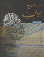 تحميل رواية الأجنبية pdf