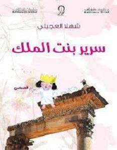 تحميل رواية سرير بنت الملك pdf