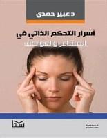 تحميل كتاب أسرار التحكم الذاتي في المشاعر والعواطف pdf