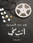 تحميل رواية أنت مني pdf – نور عبد المجيد