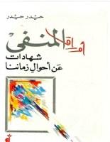 تحميل كتاب أوراق المنفى pdf