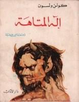 تحميل رواية إله المتاهة pdf