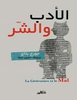 تحميل كتاب الأدب والشر pdf