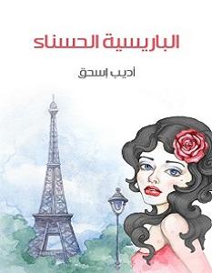 تحميل رواية الباريسية الحسناء pdf