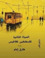 تحميل رواية الحياة الثانية لقسطنطين كفافيس pdf