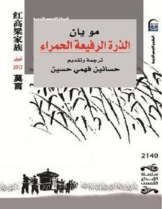 تحميل رواية الذرة الرفيعة الحمراء pdf