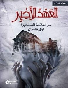 تحميل رواية العهد الأخير سر العائلة المسحورة الجزء الثالث pdf