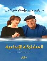 تحميل كتاب المشاركة الإبداعية pdf