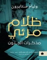 تحميل كتاب ظلام مرئي: مذكرات الجنون pdf