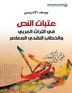 تحميل كتاب عتبات النص في التراث العربي والخطاب النقدي المعاصر pdf