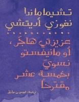 تحميل كتاب عزيزتي هاجر أو مانفيستو نسوي بخمسة عشر مقترحا pdf