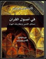 تحميل كتاب في أصول القرآن مسائل الأمس ومقاربات اليوم pdf