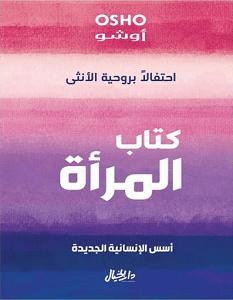 تحميل كتاب المرأة: احتفالا بروحية الأنثى pdf