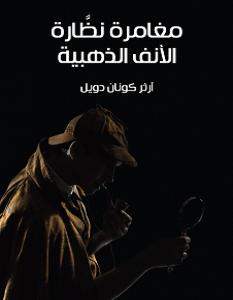 تحميل رواية مغامرة نظارة الأنف الذهبية pdf